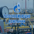 Газоснабжающие организации Советский