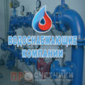 Водоснабжающие организации Будённовск