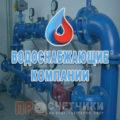 Водоснабжающие организации Томск